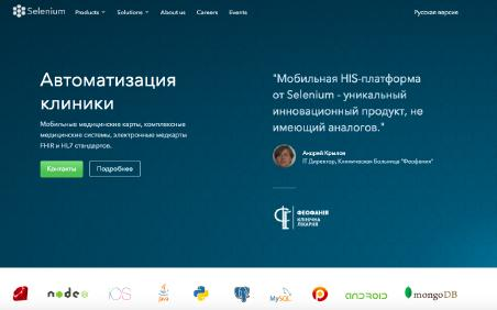 Selenium website screenshot